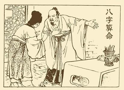 中国古代市集批八字图