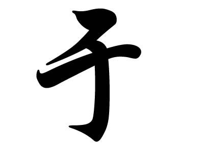 于省吾(1896~1984)古文字学家图片