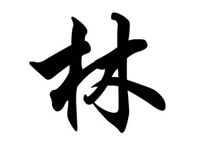 姓林字图片展示