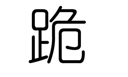 跪字的五行属什么,跪字有几划,跪字的含义
