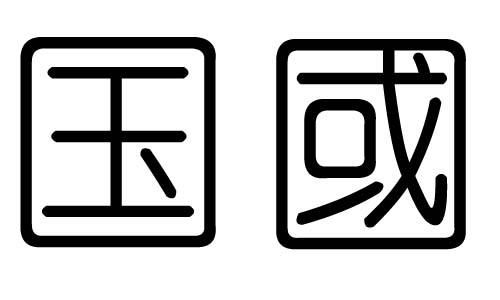 国字艺术字设计