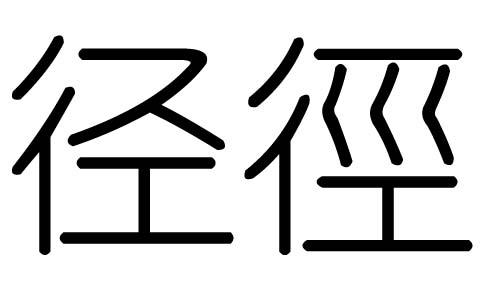 字径,径字的总笔画数为:8   拼音: jing   一、名词   ①(形声.字从