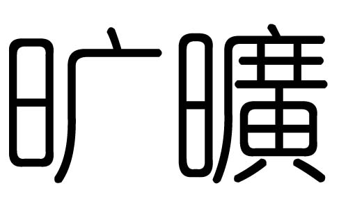 旷字的五行属什么,旷字有几划,旷字的含义
