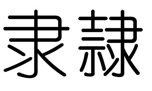 )   隶字有繁体字隶,隶字的总笔画数为:8   拼音: l