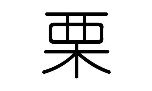 什么觱栗成语_成语故事图片