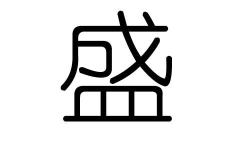 盛字的五行属什么,盛字有几划,盛字的含义