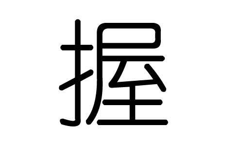 卧字的五行属什么,卧字有几划,卧字的含义