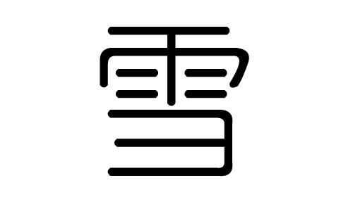 雪字的五行属什么,雪字有几划,雪字的含义
