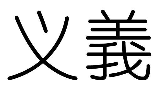 义字有繁体字义,义字的总笔画数为:3