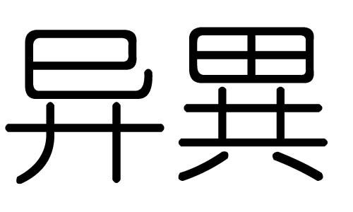 字异,异字的总笔画数为:6   拼音:y