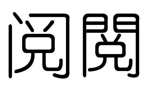 阅�_阅字的五行属什么,阅字有几划,阅字的含义