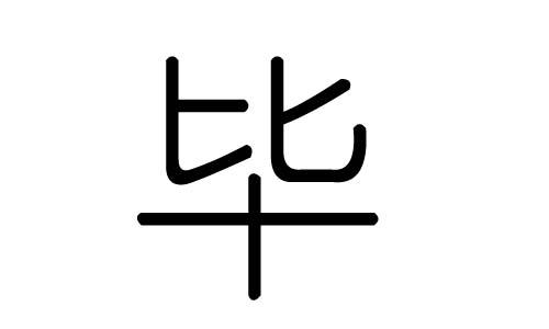 毕字的五行属什么,毕字有几划,毕字的含义