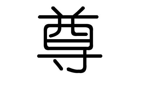 尊字的五行属什么,尊字有几划,尊字的含义