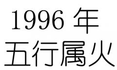 1996年五行属什么?1996年出生是什么命?