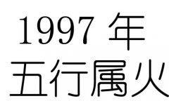 1997年五行属什么?1997年出生是什么命?