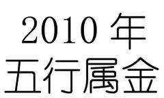 2010年五行属什么?2010年出生是什么命?