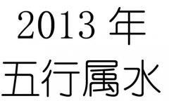 2013年五行属什么?2013年出生是什么命?