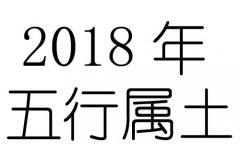 2018年五行属什么?2018年出生是什么命?