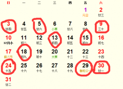 公历2016年1月份适合订婚吉日