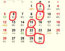 公历2016年6月份适合订婚吉日
