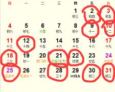 公历2016年12月份适合订婚吉日