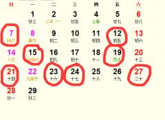 公历2016年2月份适合动土吉日