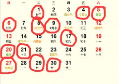 公历2016年3月份适合动土吉日
