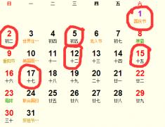 公历2016年10月份适合动土吉日