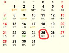 公历2016年8月份适合挂匾吉日