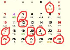 公历2016年3月份适合求子吉日