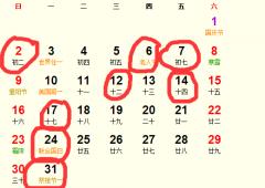 公历2016年10月份适合求子吉日