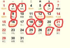 公历2016年5月份适合求子吉日