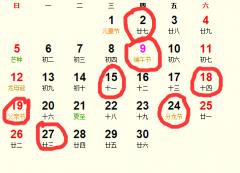 公历2016年6月份适合求子吉日