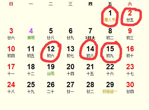 公历2016年4月份适合装修吉日
