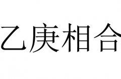 乙庚相合是什么意思