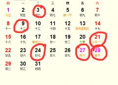 2017年1月开业吉日完整版_2017年1月适合开业的日子
