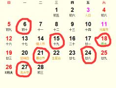 2017年2月开业吉日完整版_2017年2月适合开业的日子