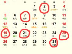 2017年3月开业吉日完整版_2017年3月适合开业的日子