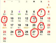 2017年4月开业吉日完整版_2017年4月适合开业的日子