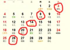 2017年6月开业吉日完整版_2017年6月适合开业的日子
