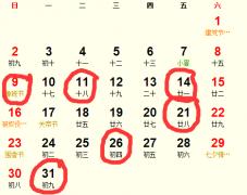 2017年7月开业吉日完整版_2017年7月适合开业的日子
