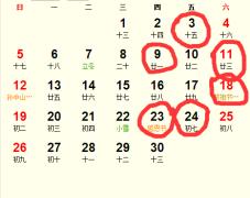 2017年11月开业吉日完整版_2017年11月适合开业的日子