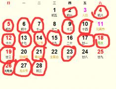2017年2月祭祀吉日完整版_2017年2月适合祭祀的日子