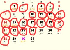 2017年5月祭祀吉日完整版_2017年5月适合祭祀的日子