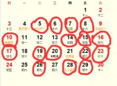 2017年9月祭祀吉日完整版_2017年9月适合祭祀的日子