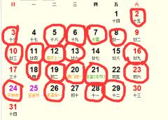 2017年12月祭祀吉日完整版_2017年12月适合祭祀的日子