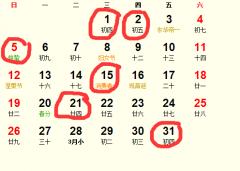 2017年3月订婚吉日完整版_2017年3月适合订婚的日子