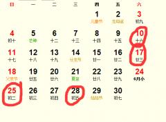 2017年6月订婚吉日完整版_2017年6月适合订婚的日子