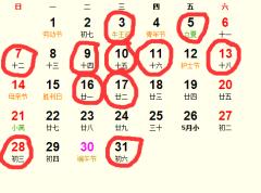 2017年5月出行吉日完整版_2017年5月适合出行的日子