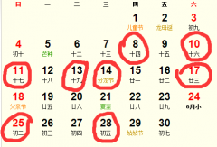 2017年6月拆卸吉日完整版_2017年6月适合拆卸的日子